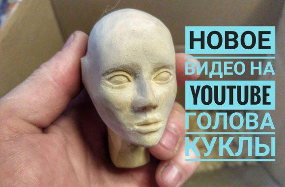 Шарнирная кукла из дерева. Часть 1 — Голова.