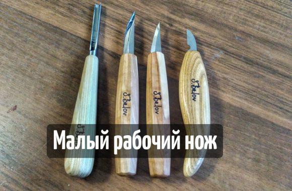 Инструмент для резьбы по дереву. Малый нож для резьбы.