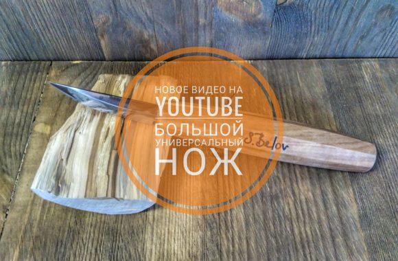 Инструмент для резьбы по дереву. Большой универсальный нож.