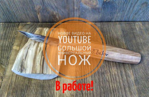 Инструмент для резьбы по дереву. Как режет большой универсальный нож.